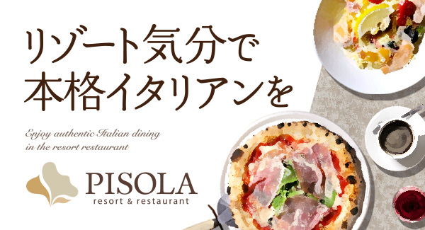窯焼きピッツァと生パスタ・リゾットのお店PISOLA